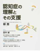 認知症の理解とその支援 平成28年度医療法人瀧田医院公開勉強会より