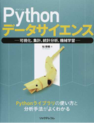 Pythonデータサイエンス 可視化、集計、統計分析、機械学習