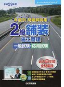年度別問題解説集2級舗装施工管理一般試験・応用試験 平成29年度 (スーパーテキストシリーズ)