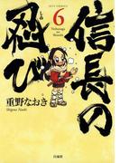 【6-10セット】信長の忍び(ヤングアニマル)