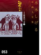 【セット商品】貸本版河童の三平 水木しげる漫画大全集 上・下巻