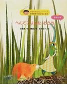 へんてこりんなおうち 動物の巣 (中国のおはなしシリーズ 自然科学のおはなし絵本)