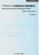 プラスチック加飾技術の最新動向 普及版 (ファインケミカルシリーズ)(ファインケミカルシリーズ)
