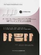 オーラル・インプラント・リハビリテーション・シリーズ Vol.3 口腔機能回復編
