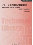 ゾル−ゲル法技術の最新動向 普及版 (新材料・新素材シリーズ)