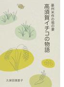 高須賀イチコの物語 豪州米作の祖の妻