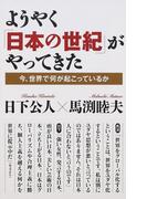 ようやく「日本の世紀」がやってきた 今、世界で何が起こっているか (WAC BUNKO)
