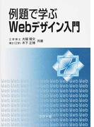 例題で学ぶWebデザイン入門