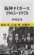 阪神タイガース1965−1978 (角川新書)(角川新書)