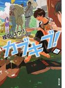カブキブ! 5 (角川文庫)(角川文庫)