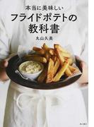 本当に美味しいフライドポテトの教科書