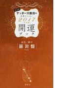 ゲッターズ飯田の五星三心占い開運ブック 改訂版 2017年度版1 金の羅針盤・銀の羅針盤