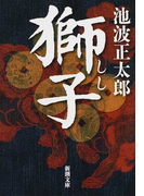 獅子 (新潮文庫)