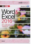 情報基礎Word & Excel 2016