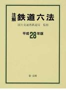 注解鉄道六法 平成28年版