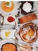 作家のお菓子