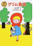 グリム童話 (ポプラ世界名作童話)