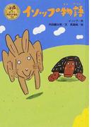 イソップ物語 (ポプラ世界名作童話)