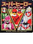 スーパーヒーローコレクション (超ひみつゲット!)