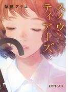 スノウ・ティアーズ