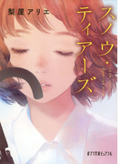 スノウ・ティアーズ (ポプラ文庫ピュアフル)(ポプラ文庫ピュアフル)