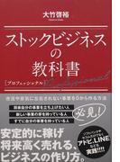 ストックビジネスの教科書プロフェッショナル 安定的に稼げ将来高く売れる、ビジネスの作り方。