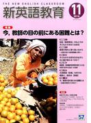 新英語教育 2016年 11月号 [雑誌]