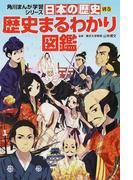 日本の歴史 別巻 歴史まるわかり図鑑