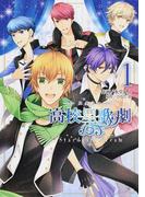 スタミュStardust's Dream 1 (シルフコミックス)(シルフコミックス)