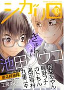 シガリロ2016年10月号 きゅんきゅん(シガリロ)