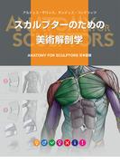 スカルプターのための美術解剖学 1 ANATOMY FOR SCULPTORS日本語版