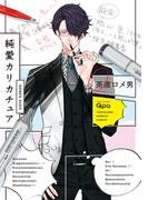 純愛カリカチュア【電子限定特典付き】(バンブーコミックス Qpaコレクション)