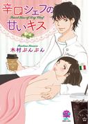 辛口シェフの甘いキス(バンブーコミックス 恋愛天国☆恋パラコレクション)