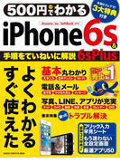 500円でわかる iPhone6s&6s Plus(コンピュータムック500円シリーズ)
