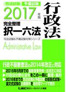 2017年版 司法試験&予備試験 完全整理択一六法 行政法