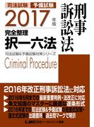 2017年版 司法試験&予備試験 完全整理択一六法 刑事訴訟法