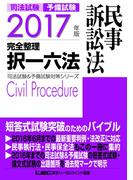 2017年版 司法試験&予備試験 完全整理択一六法 民事訴訟法