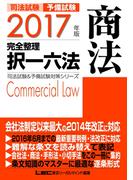 2017年版 司法試験&予備試験 完全整理択一六法 商法