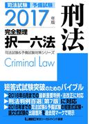 2017年版 司法試験&予備試験 完全整理択一六法 刑法