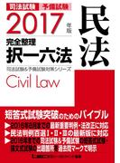2017年版 司法試験&予備試験 完全整理択一六法 民法