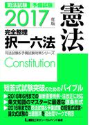 2017年版 司法試験&予備試験 完全整理択一六法 憲法
