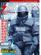 Strike And Tactical (ストライクアンドタクティカルマガジン) 2016年 11月号