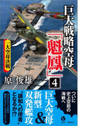 巨大戦略空母「魁鳳」(4) 一大空母決戦(ヴィクトリーノベルス)