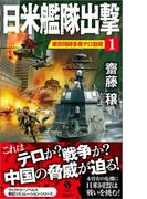 日米艦隊出撃(1) 東京同時多発テロ勃発(ヴィクトリーノベルス)