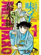 ミスター味っ子 幕末編(1)(朝日コミックス)