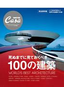 Casa BRUTUS特別編集 死ぬまでに見ておくべき100の建築(Casa BRUTUS特別編集)