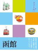ココミル 函館(2017年版)(ココミル)