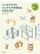 【期間限定価格】ハンドクラフトインテリア作例30