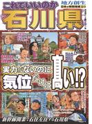 日本の特別地域 特別編集73 これでいいのか石川県(日本の特別地域)