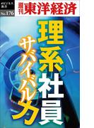 理系社員 サバイバル力-週刊東洋経済eビジネス新書No.176(週刊東洋経済eビジネス新書)